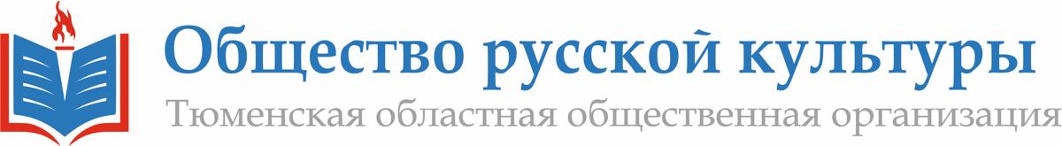 Общество русской культуры